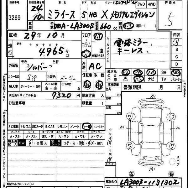 Daihatsu Mira ES 2012 Image-4