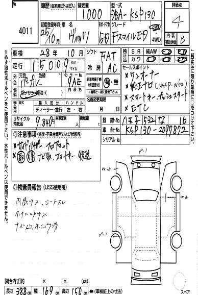 Toyota Vitz F Limited II 1.0 2013 Image-9