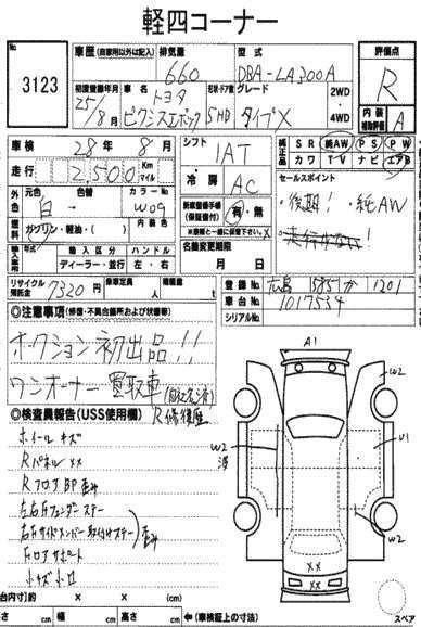 Daihatsu Mira X Special 2013 Image-6