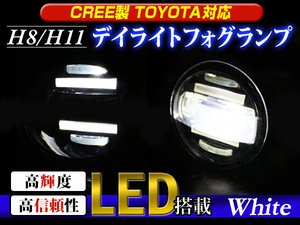 Toyota Aqua ,Prius Led Fog Lamp with Day Running Lights in Lahore