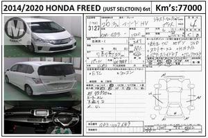 Used Honda Freed + Hybrid B 2014