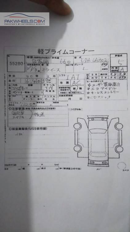 Daihatsu Mira L 2015 Image-1